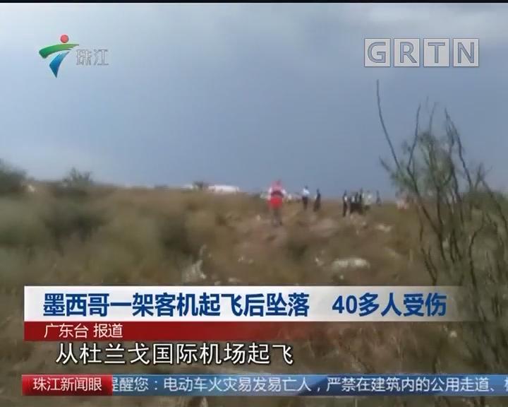 墨西哥一架客机起飞后坠落 40多人受伤