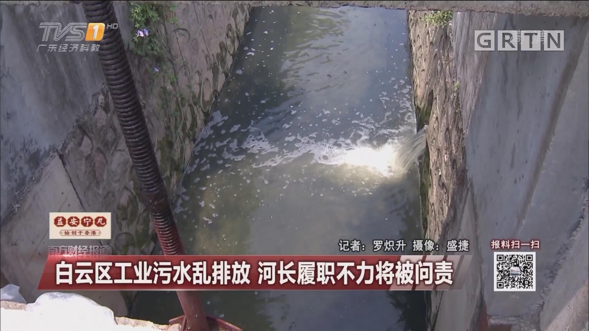 白云区工业污水乱排放 河长履职不力将被问责