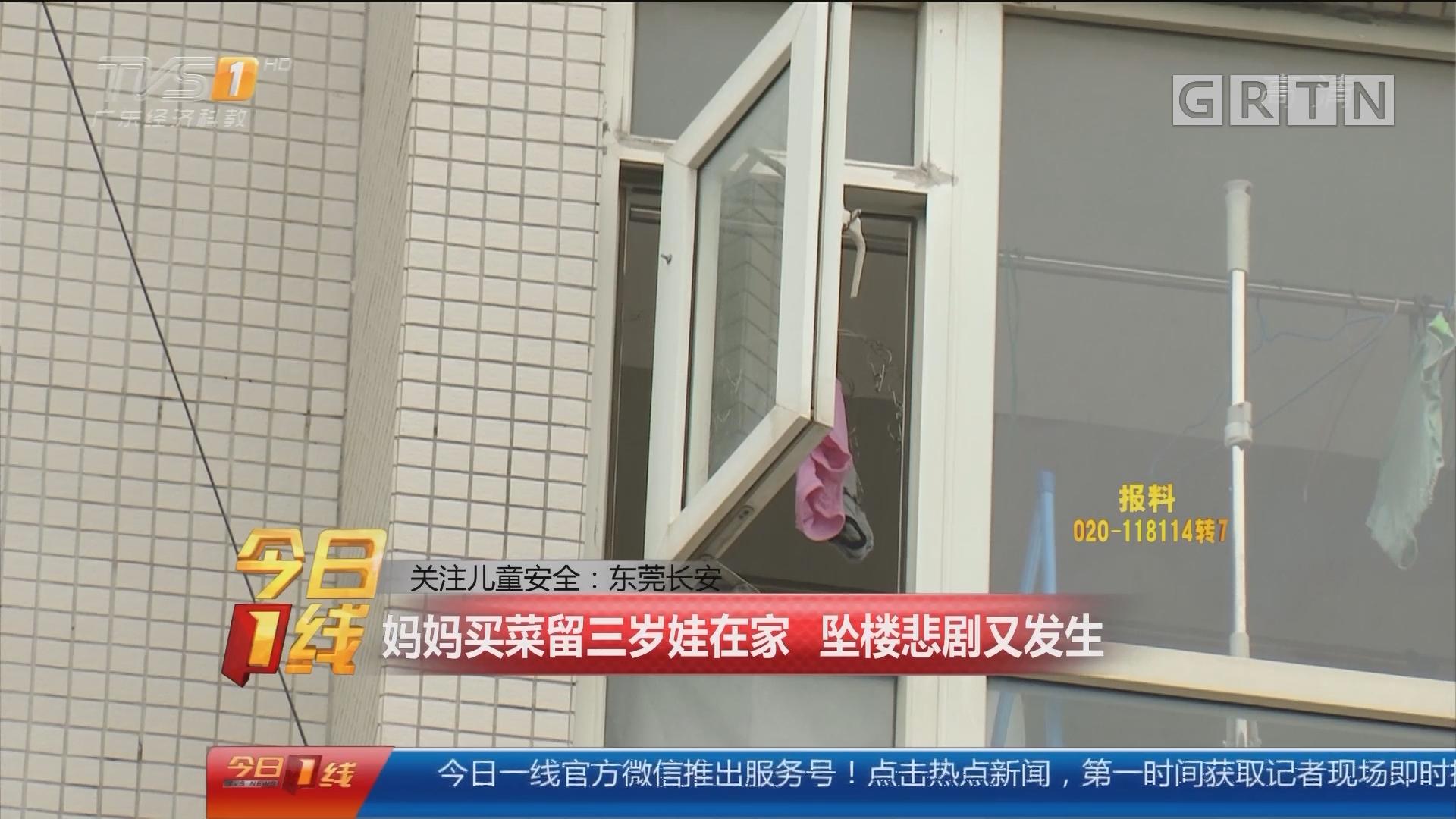 关注儿童安全:东莞长安 妈妈买菜留三岁娃在家 坠楼悲剧又发生