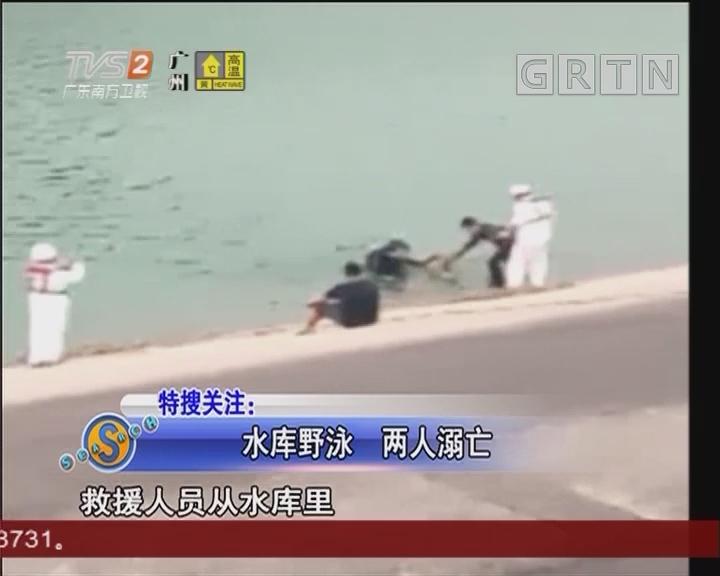 水库野泳 两人溺亡