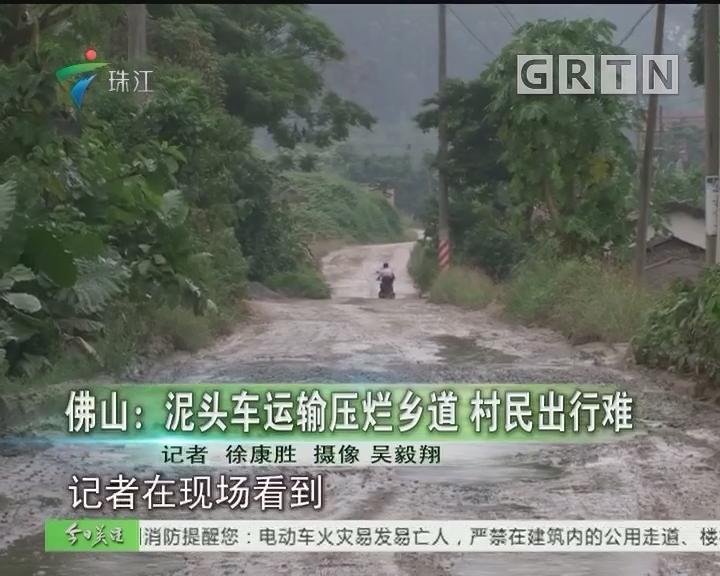 佛山:泥头车运输压烂乡道 村民出行难