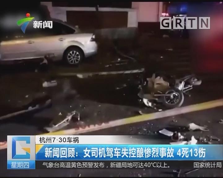 杭州7·30车祸 新闻回顾:女司机驾车失控酿惨烈事故 4死13伤