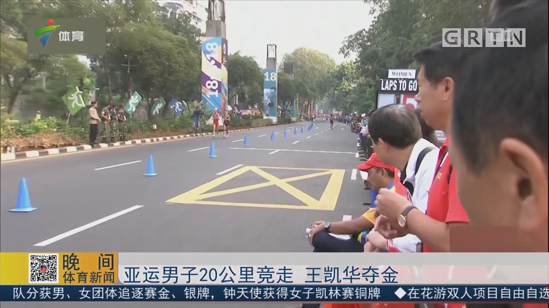 亚运男子20公里竞走 王凯华夺金