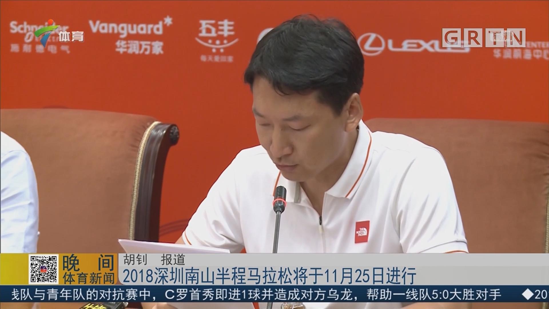 2018深圳南山半程马拉松将于11月25日进行