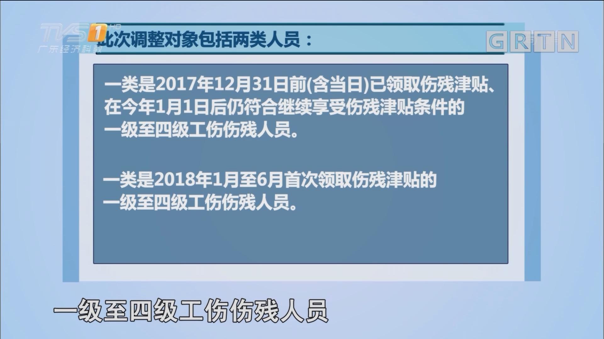 今日最新:广东省工伤伤残津贴涨约6.5%
