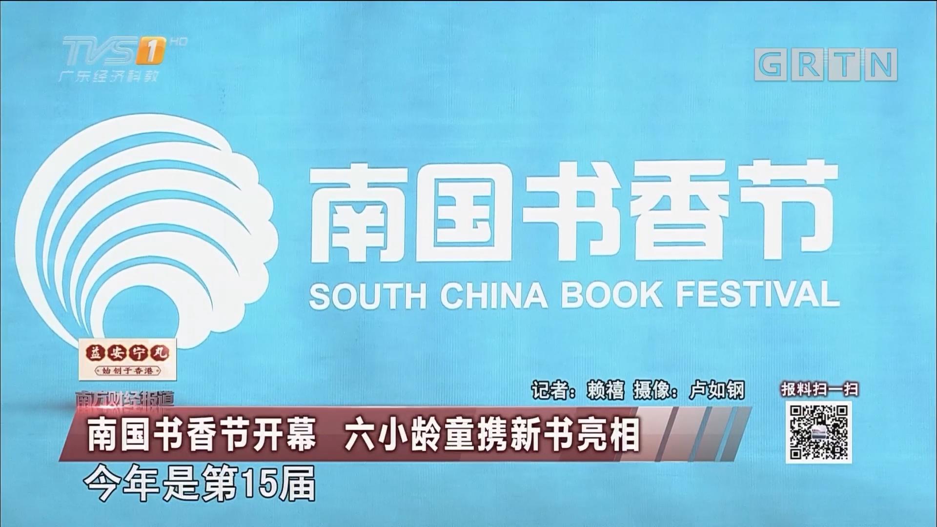 南国书香节开幕 六小龄童携新书亮相