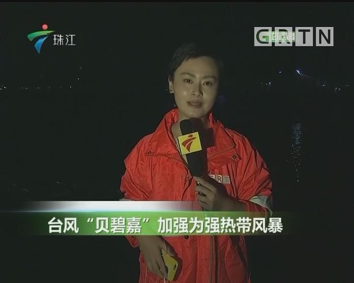 """台风""""贝碧嘉""""加强为强热带风暴"""