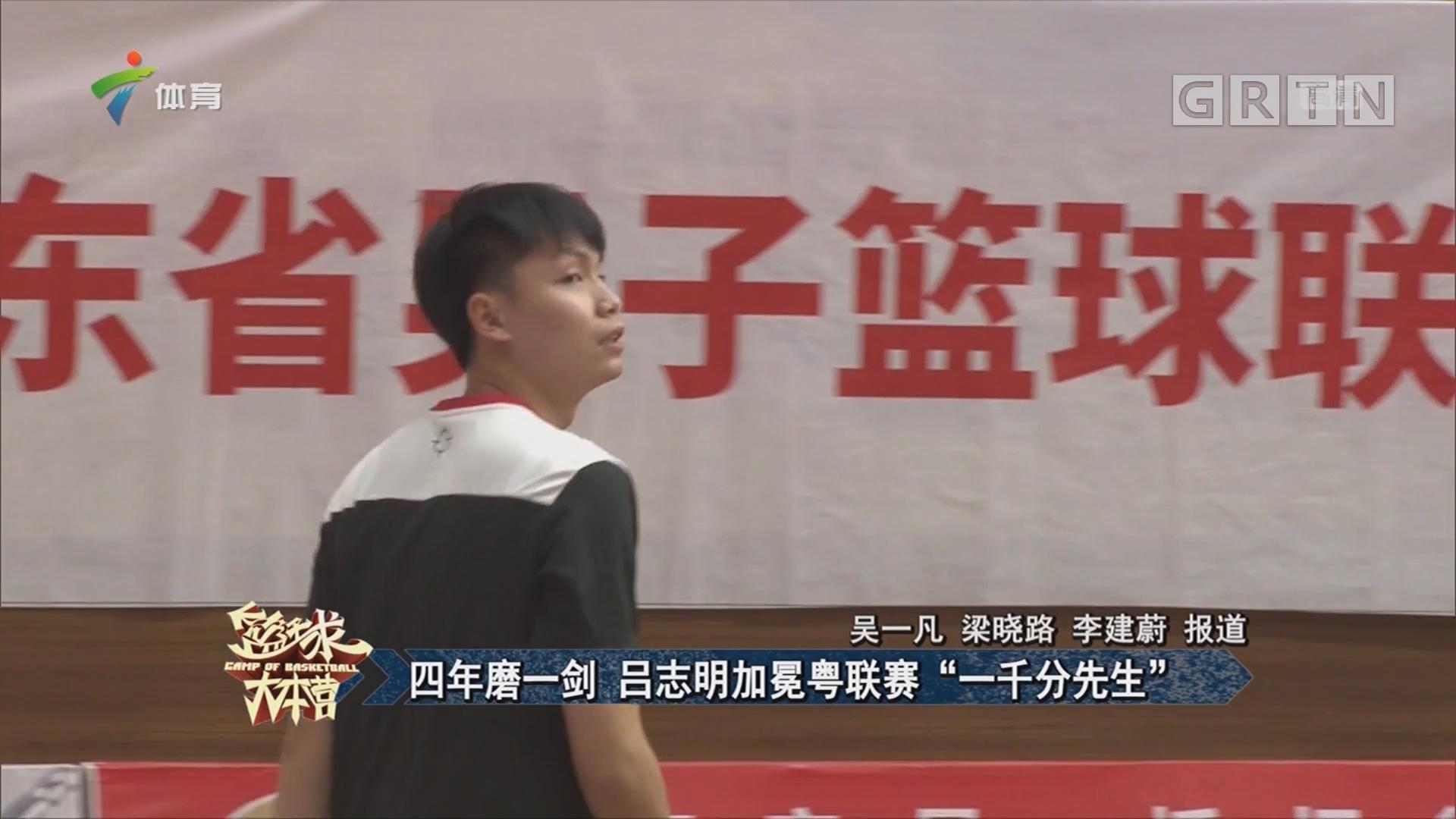 """四年磨一剑 吕志明加冕粤联赛""""一千分先生"""""""