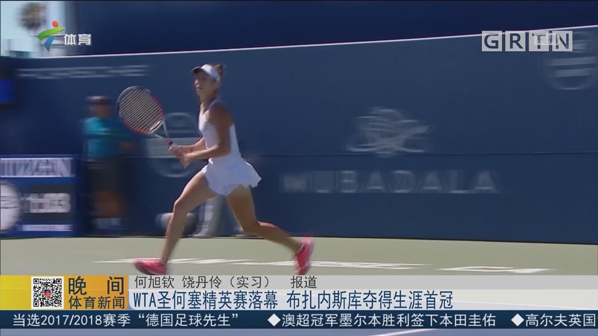 WTA圣何塞精英賽落幕 布扎內斯庫奪得生涯首冠