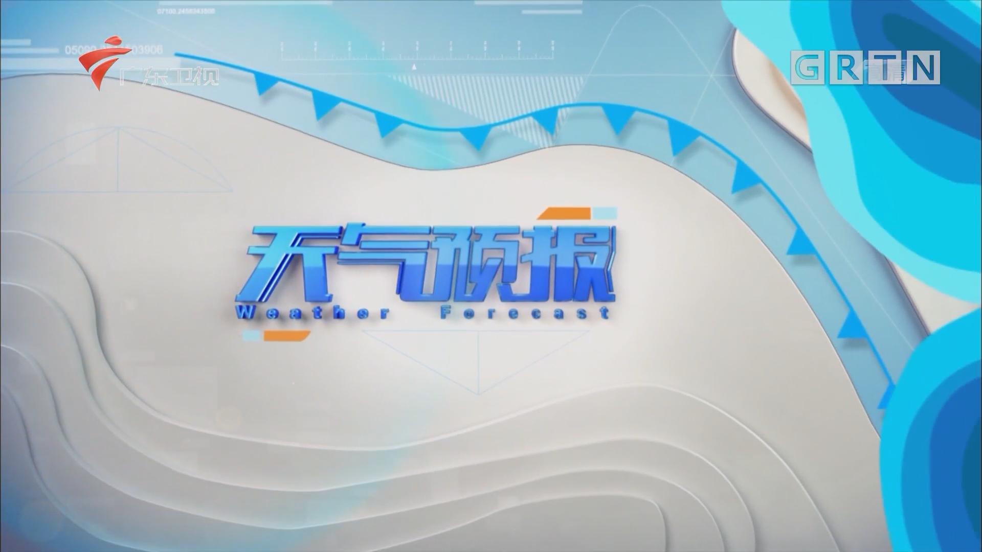 [HD][2018-08-10]广东天气预报