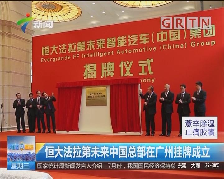 恒大法拉第未来中国总部在广州挂牌成立
