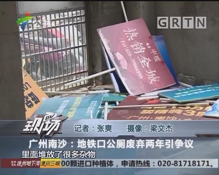 广州南沙:地铁口公厕废弃两年引争议