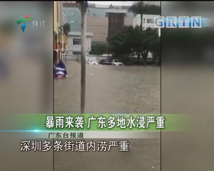 暴雨来袭 广东多地水浸严重