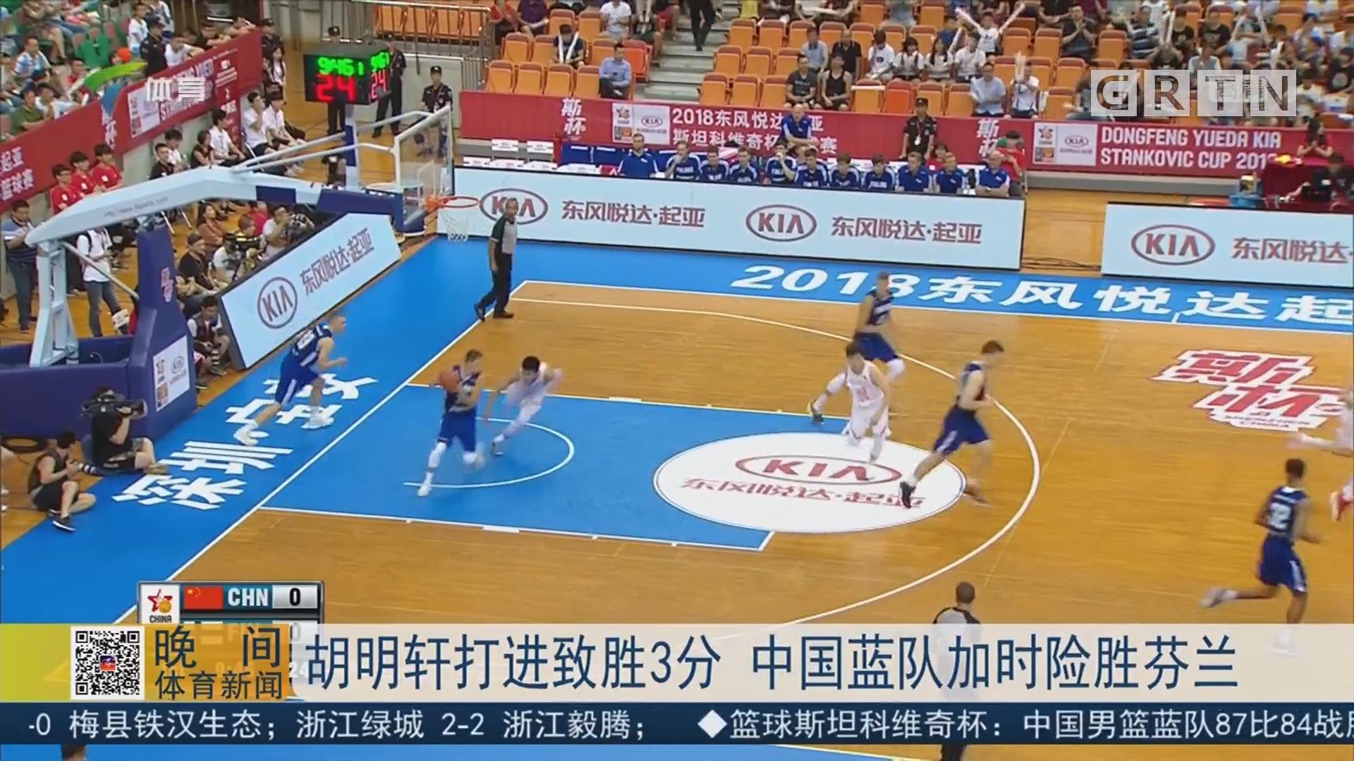 胡明轩打进致胜3分 中国蓝队加时险胜芬兰