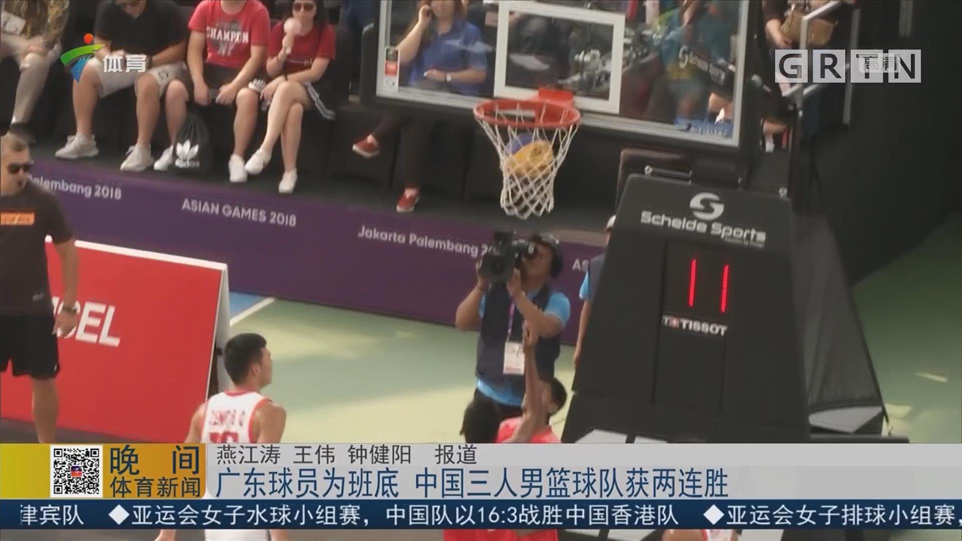 广东球员为班底 中国三人男篮球队获两连胜