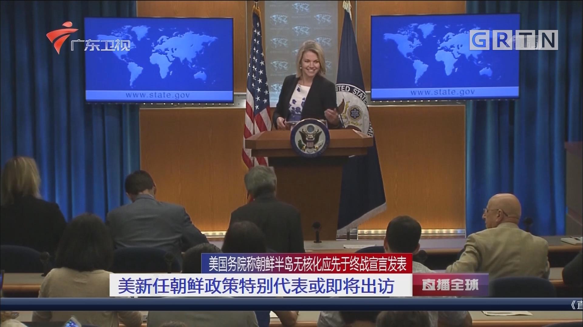 美国务院称朝鲜半岛无核化应先于终战宣言发表 美新任朝鲜政策特别代表或即将出访