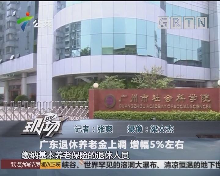 广东退休养老金上调 增幅5%左右