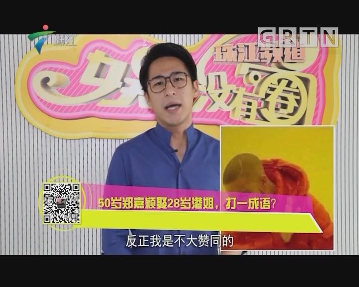 50岁郑嘉颖娶28岁港姐,打一成语?