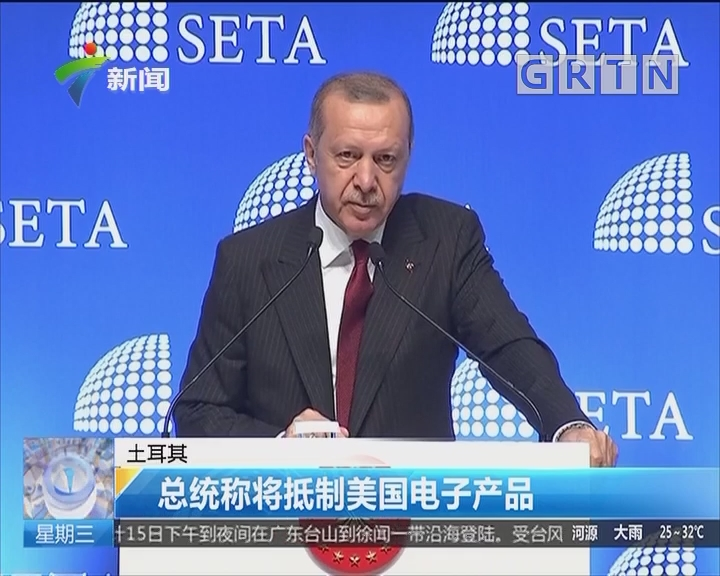 土耳其:总统称将抵制美国电子产品