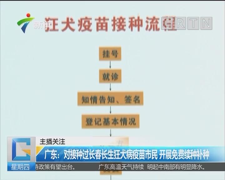 广东:对接种过长春长生狂犬病疫苗市民 开展免费续种补种
