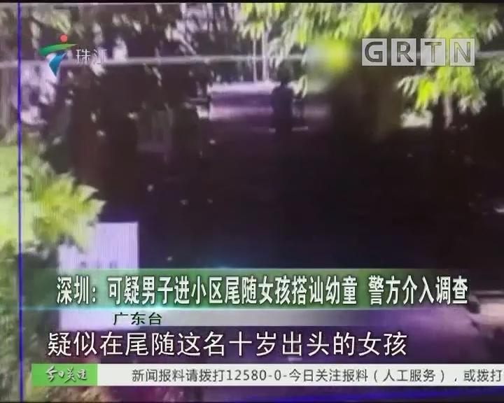 深圳:可疑男子进小区尾随女孩搭讪幼童 警方介入调查