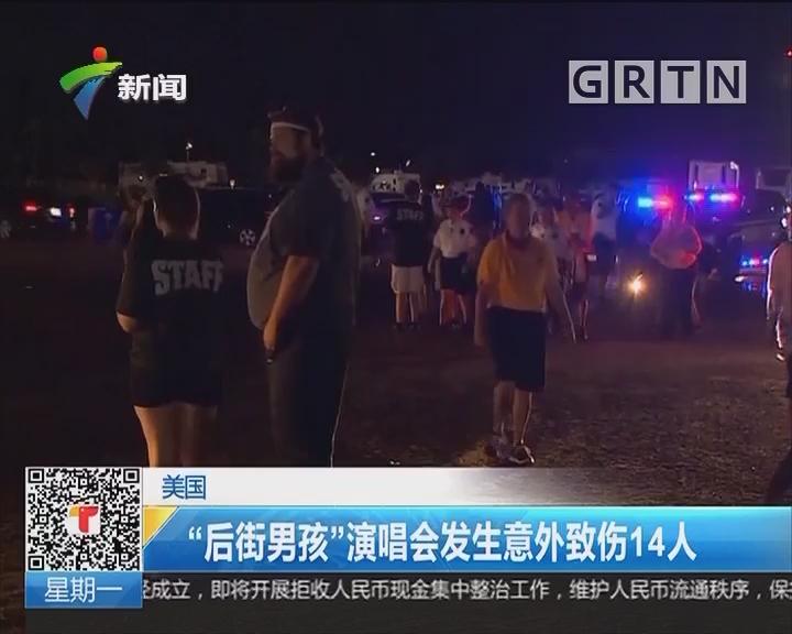 """美國:""""后街男孩""""演唱會發生意外致傷14人"""
