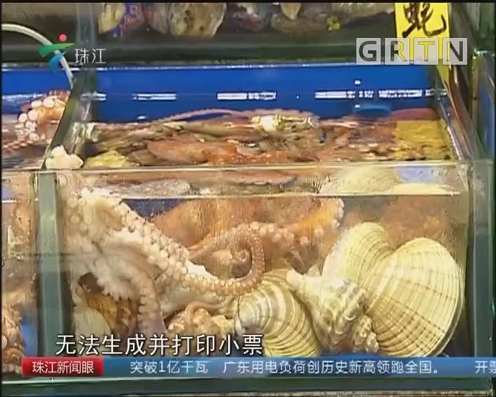广州:农产品溯源云平台 市民扫码可查一切