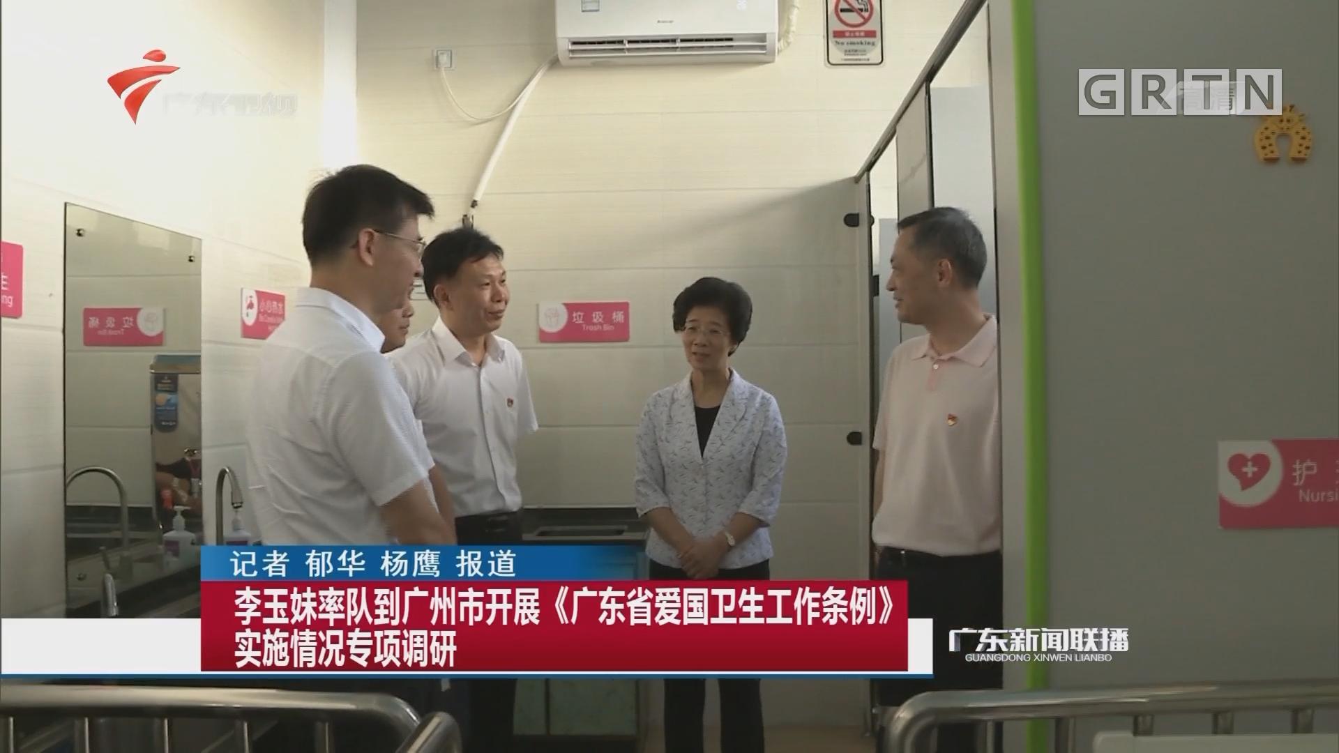 李玉妹率队到广州市开展《广东省爱国卫生工作条例》实施情况专项调研