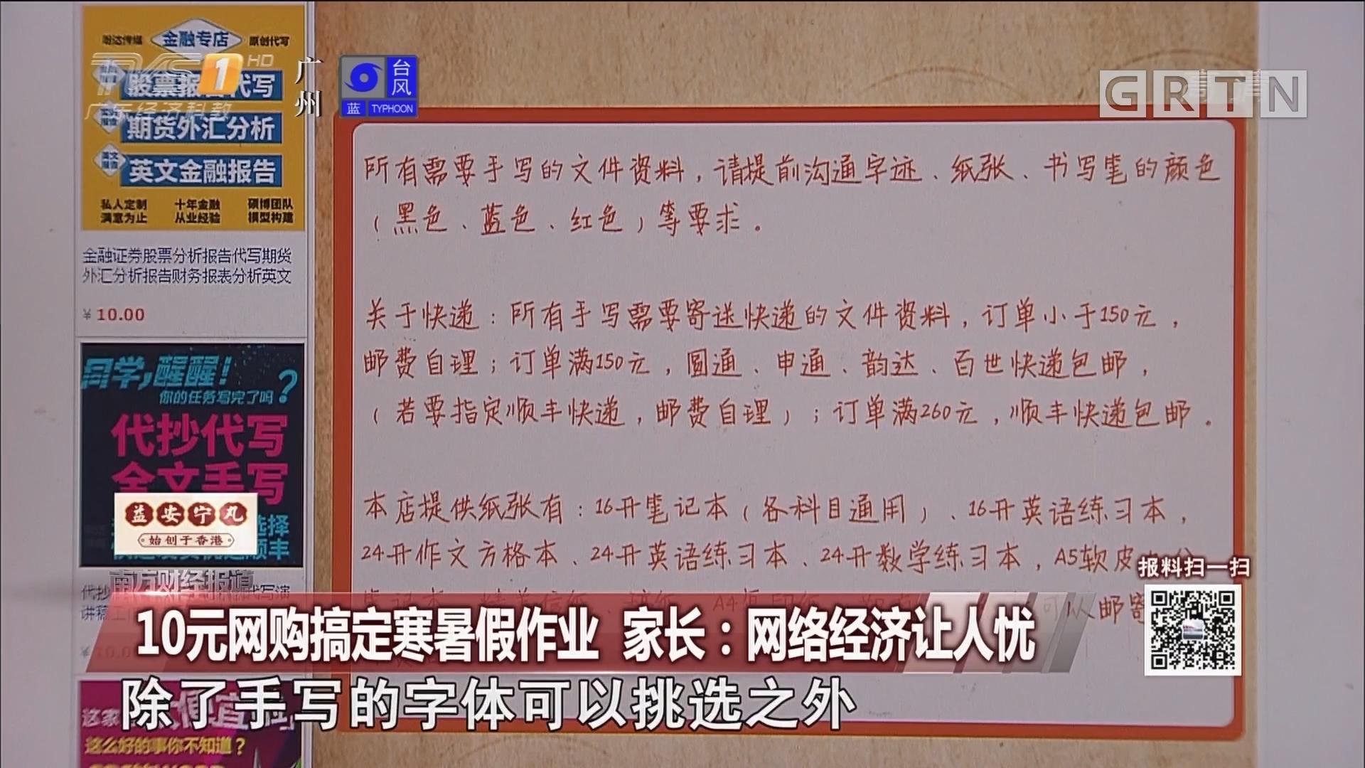 10元网购搞定寒暑假作业 家长:网络经济让人忧