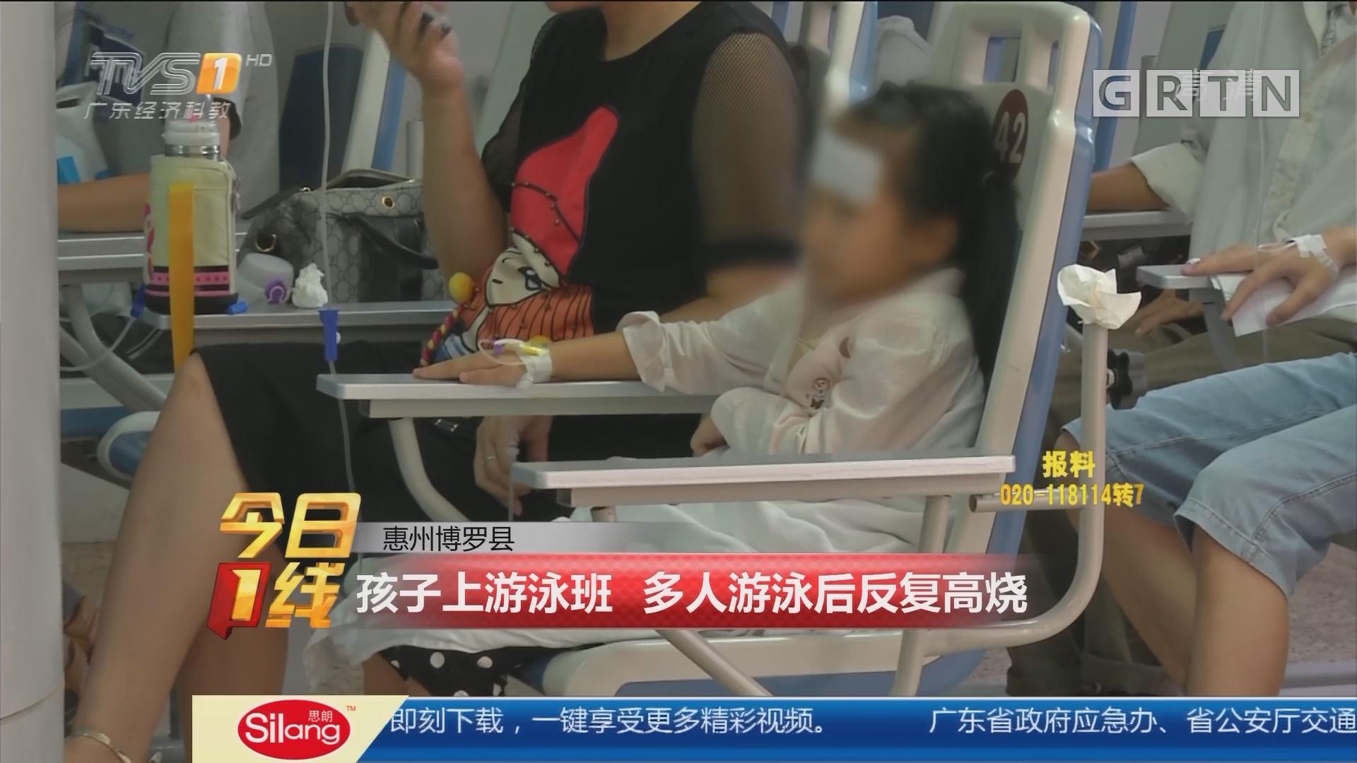 惠州博罗县:孩子上游泳班 多人游泳后反复高烧