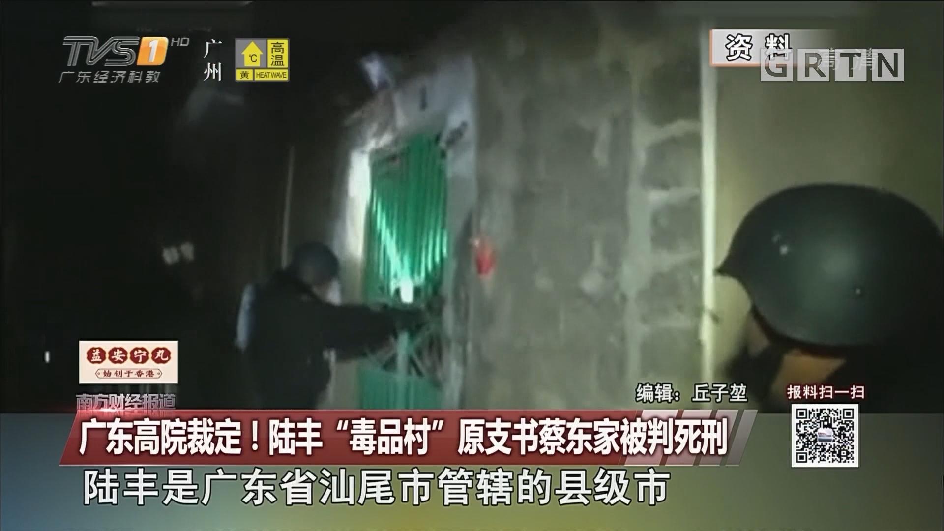 """广东高院裁定!陆丰""""毒品村""""原支书蔡东家被判死刑"""