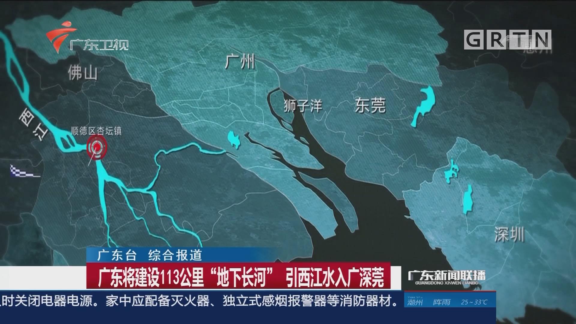 """广东将建设113公里""""地下长河"""" 引西江水入广深莞"""