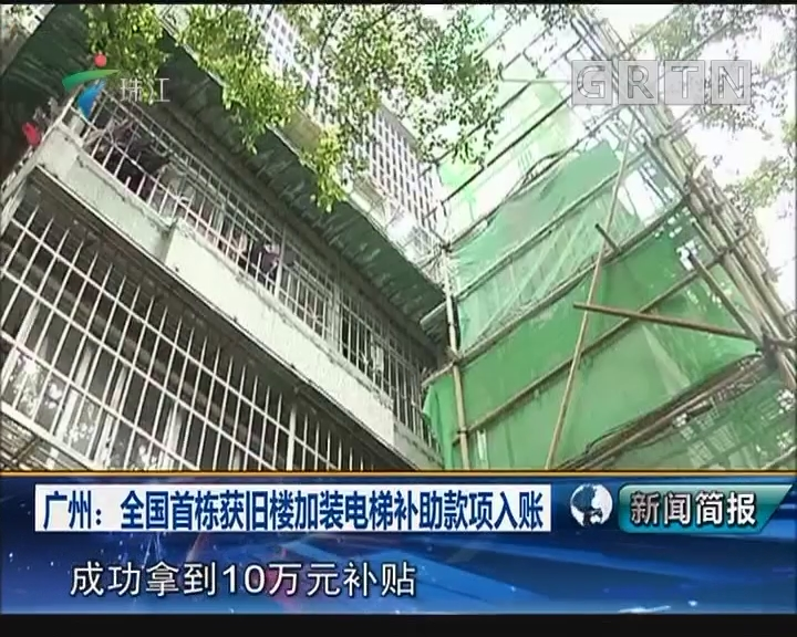 广州:全国首栋获旧楼加装电梯补助款项入账