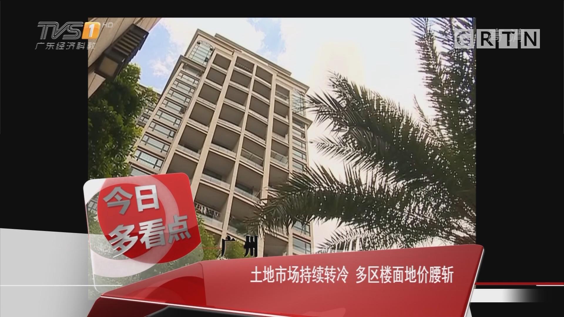 广州:土地市场持续转冷 多区楼面地价腰斩
