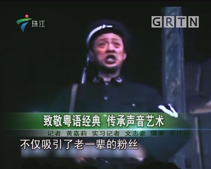 致敬粤语经典 传承声音艺术