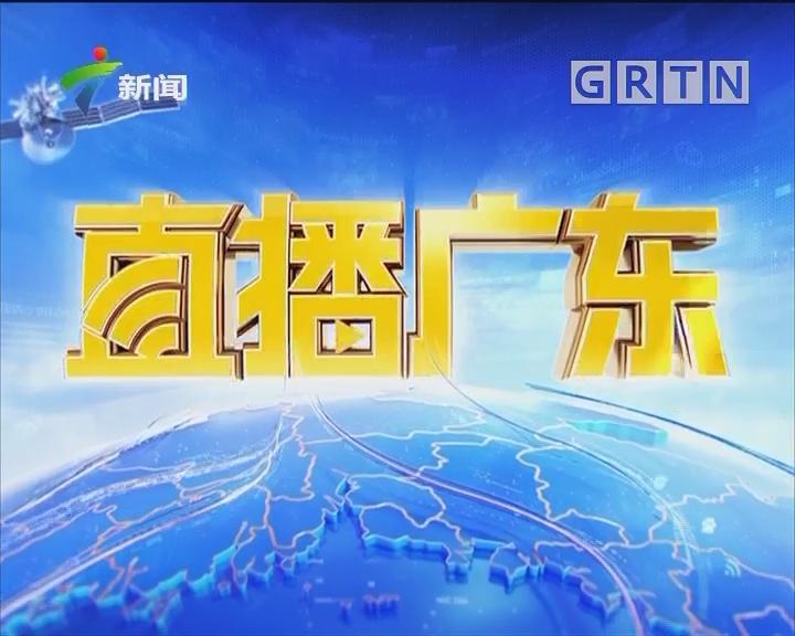 [2018-08-11]直播广东:广东天气:热带低压登陆阳江海陵岛 未来两天仍有风雨