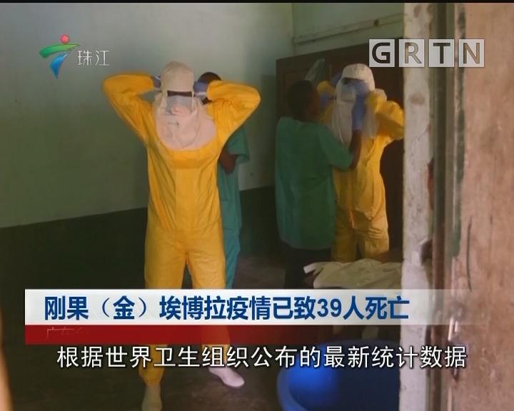 刚果(金)埃博拉疫情已致39人死亡