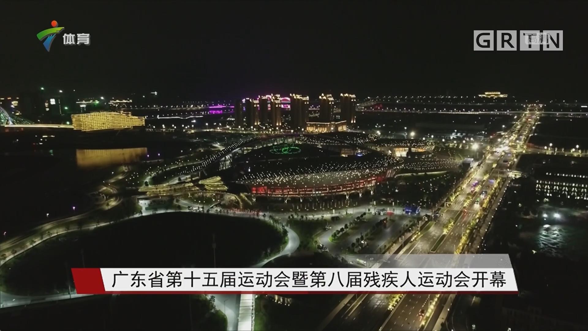 广东省第十五届运动会暨第八届残疾人运动会开幕