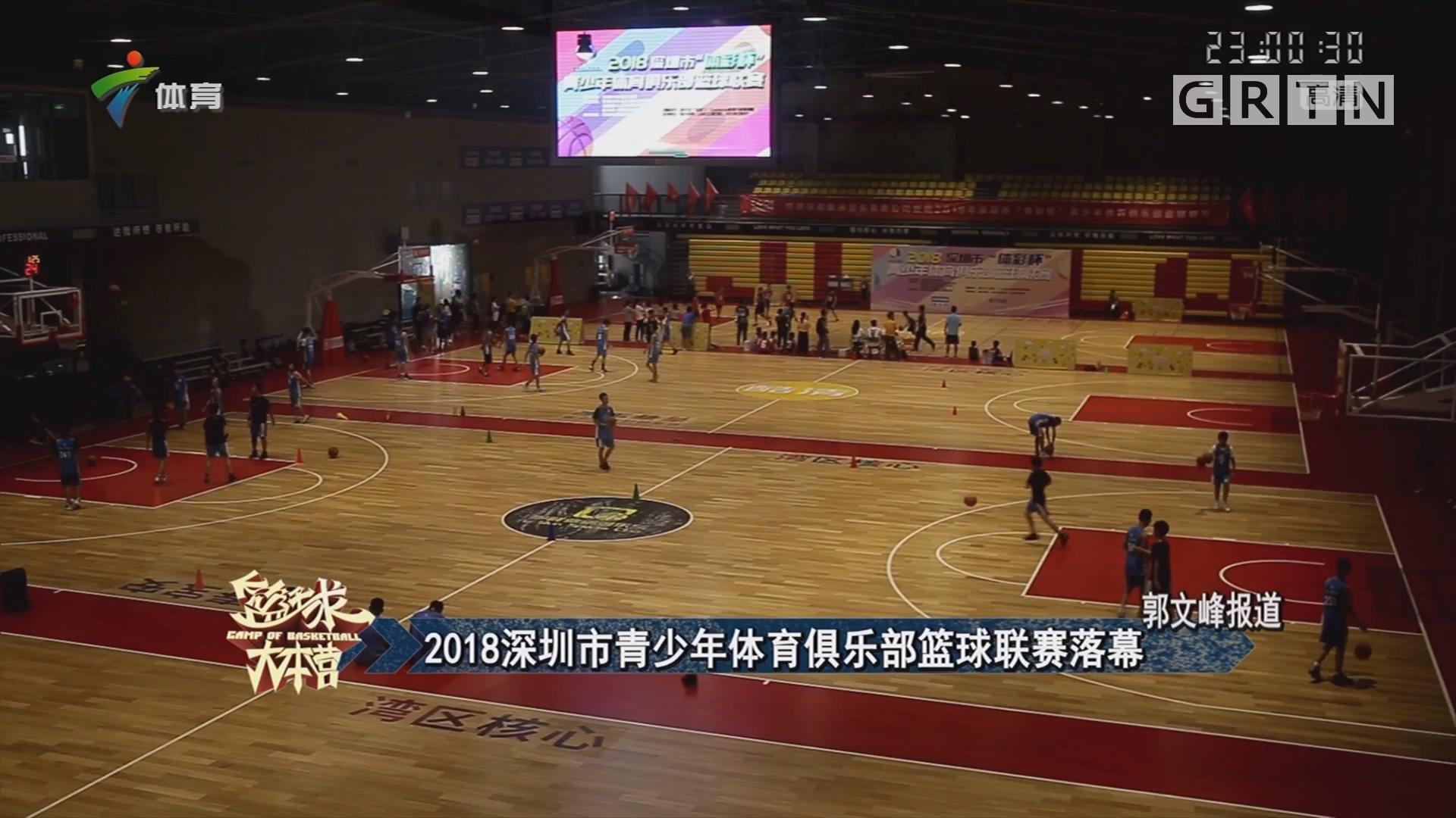 2018深圳市青少年体育俱乐部篮球联赛落幕