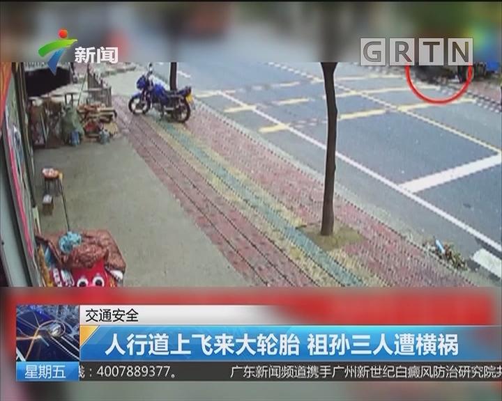 交通安全:人行道上飞来大轮胎 祖孙三人遭横祸