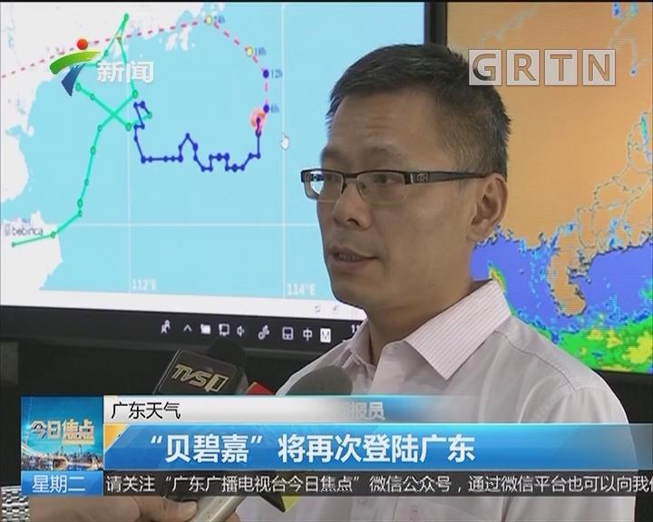 """广东天气:""""贝碧嘉""""将再次登陆广东"""