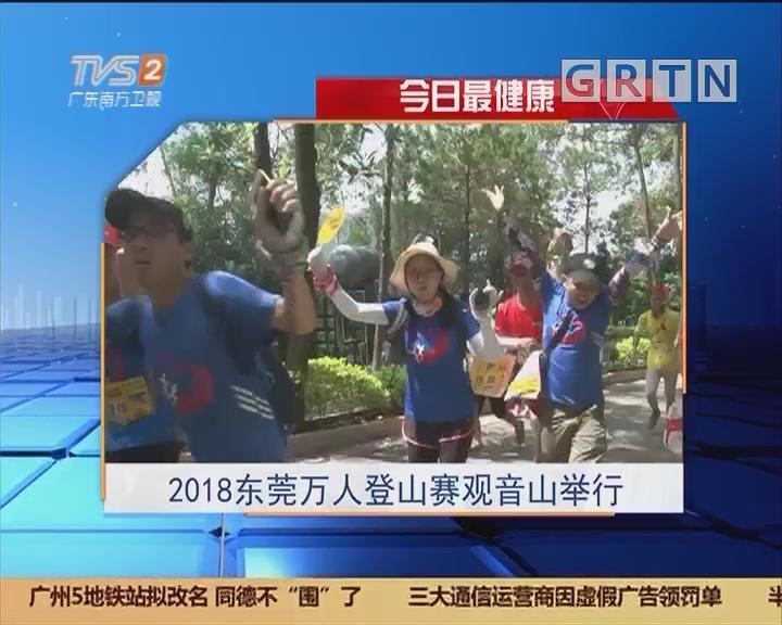 今日最健康:2018东莞万人登山赛观音山举行