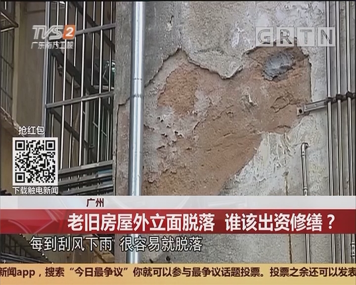 广州:老旧房屋外立面脱落 谁该出资修缮?