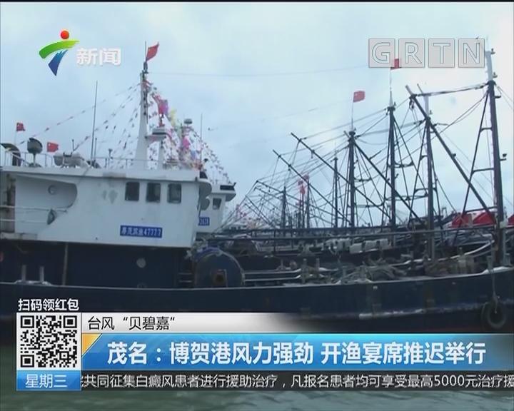 """台风""""贝碧嘉"""" 茂名:博贺港风力强劲 开渔宴席推迟举行"""