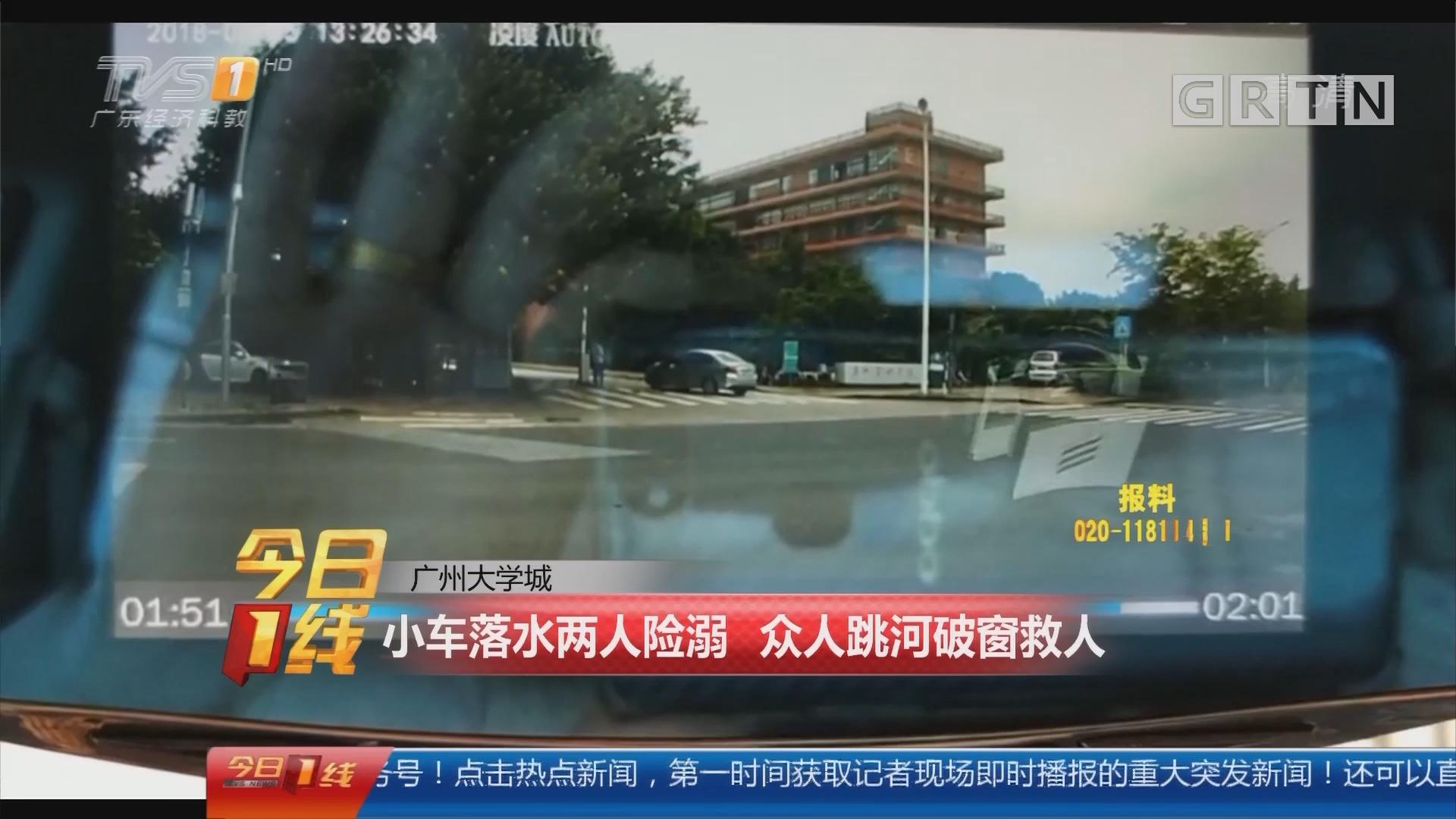 广州大学城:小车落水两人险溺 众人跳河破窗救人