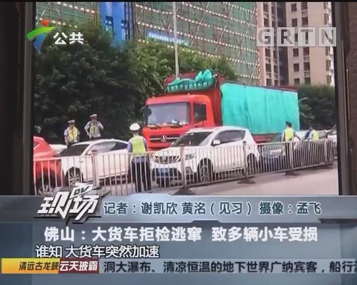佛山:大货车拒检逃窜 致多辆小车受损
