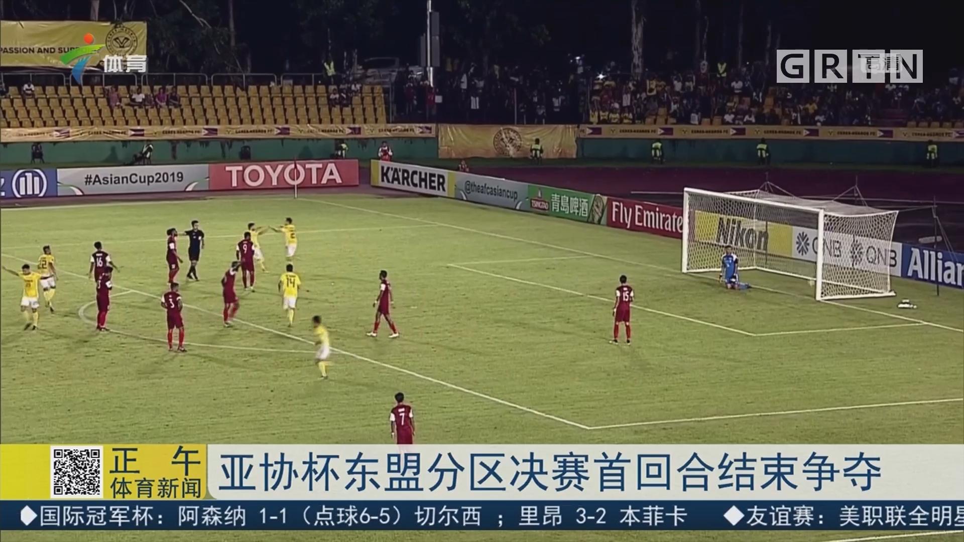亚协杯东盟分区决赛首回合结束争夺