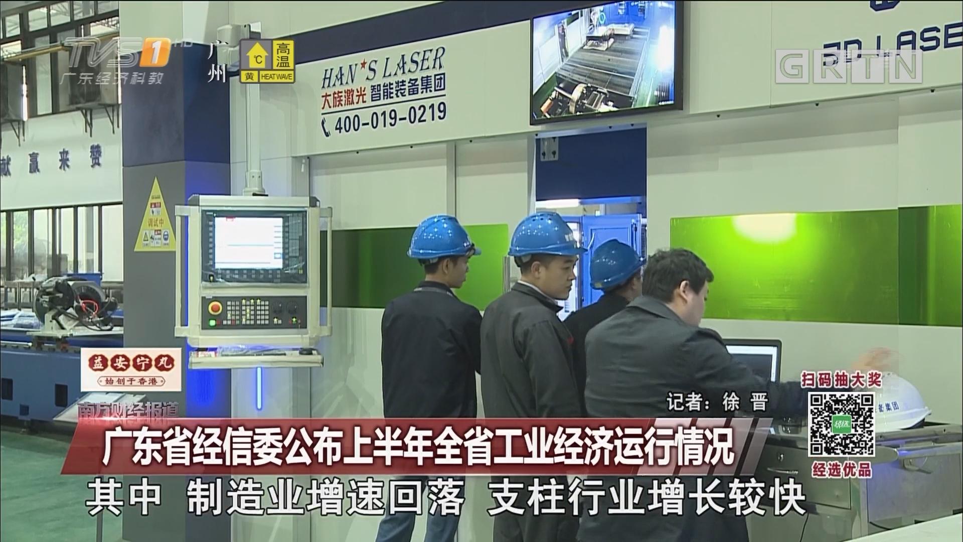 广东省经信委公布上半年全省工业经济运行情况