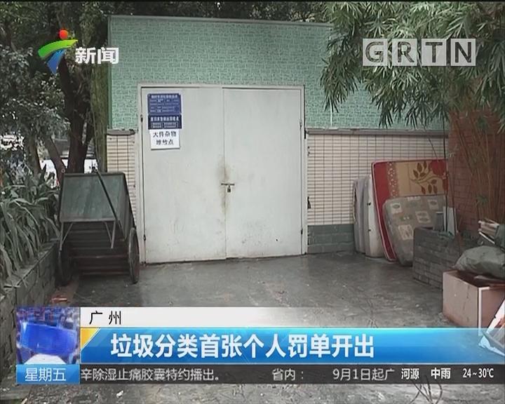 广州:垃圾分类首张个人罚单开出