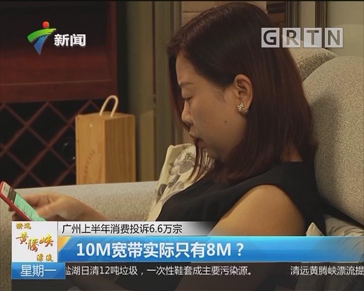 广州上半年消费投诉6.6万宗:10M宽带实际只有8M?